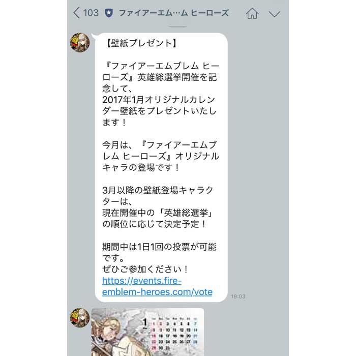 fe_line20160124